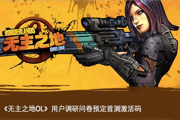 Borderlands-Online-MMORPG-for-China