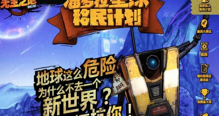 Borderlands Online MMORPG for China, US and UK MIA