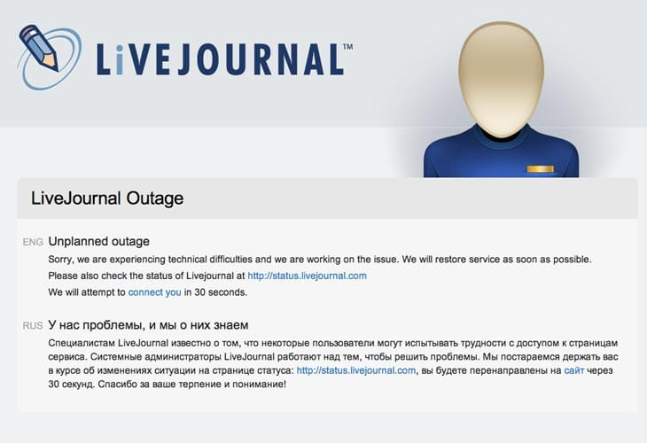 Livejournal-outage-is-unexpected