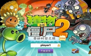 Plants vs Zombies 2 release date arrives in China