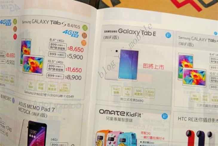 Samsung Galaxy Tab E 9.6 release