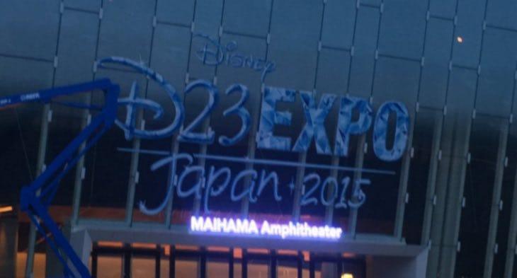 d23-japan-2015-start-time