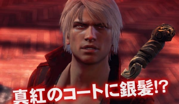 DmC Devil May Cry Old Dante returns, for a payment