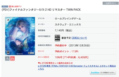 This Twin Pack on Vita is going to be very popular indeed..