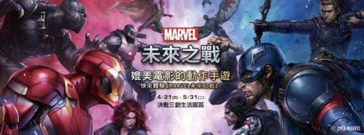 future-fight-2.1.0-civil-war-uniforms