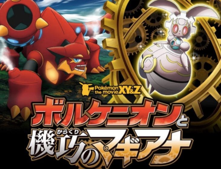 magearna-pokemon-movie