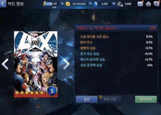 marvel-future-fight-x-men-card
