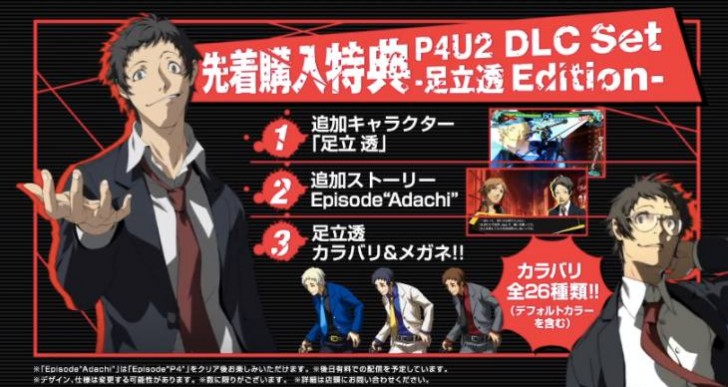 Persona 4 Arena Ultimax trailer with Adachi DLC