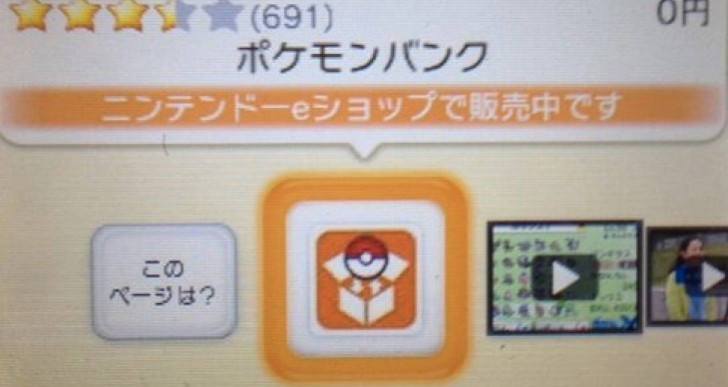 Pokemon X and Y Pokebank US, UK countdown after Japan