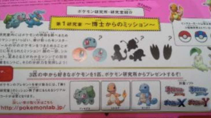 pokemon-oras-kanto-starters