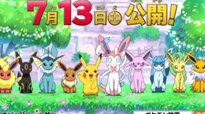 Pokemon X and Y Sylveon spotted in movie trailer