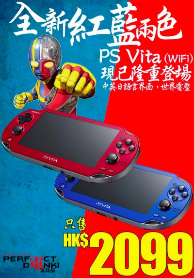 ps-vita-red-blue-advert