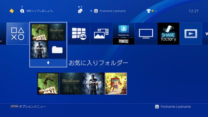 ps4-folders-confirmed