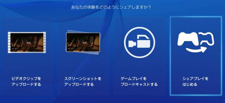 PS4 2.0 firmware Share Play features