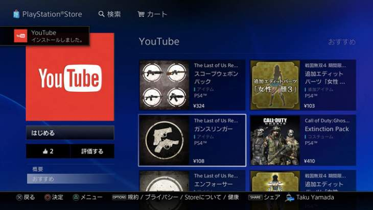 ps4-youtube-app-needs-download