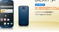 samsung-galaxy-s4-blue-arctic-japan