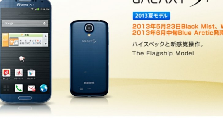 Samsung Galaxy S4 Blue Arctic could be Japan exclusive