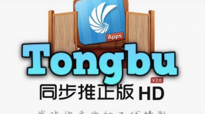 Tongbu app danger with iPad download
