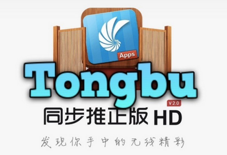 Tongbu app danger with iPad download