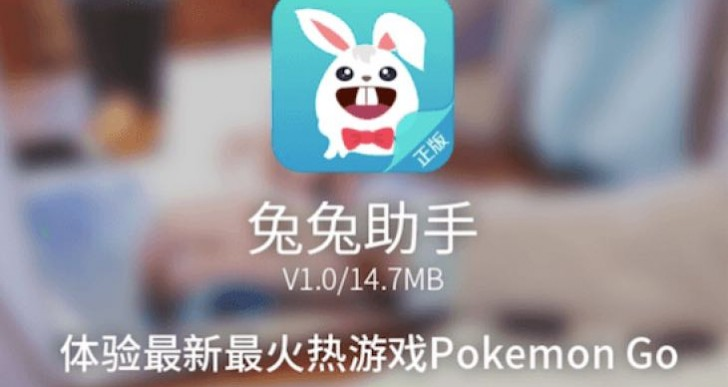 Tutu app for iOS, Android download warning